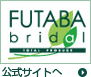 フタバブライダル 公式サイト