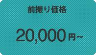 前撮り価格 20,000円~