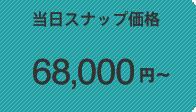 当日スナップ価格 68,000円~