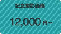 記念撮影価格 12,000円~